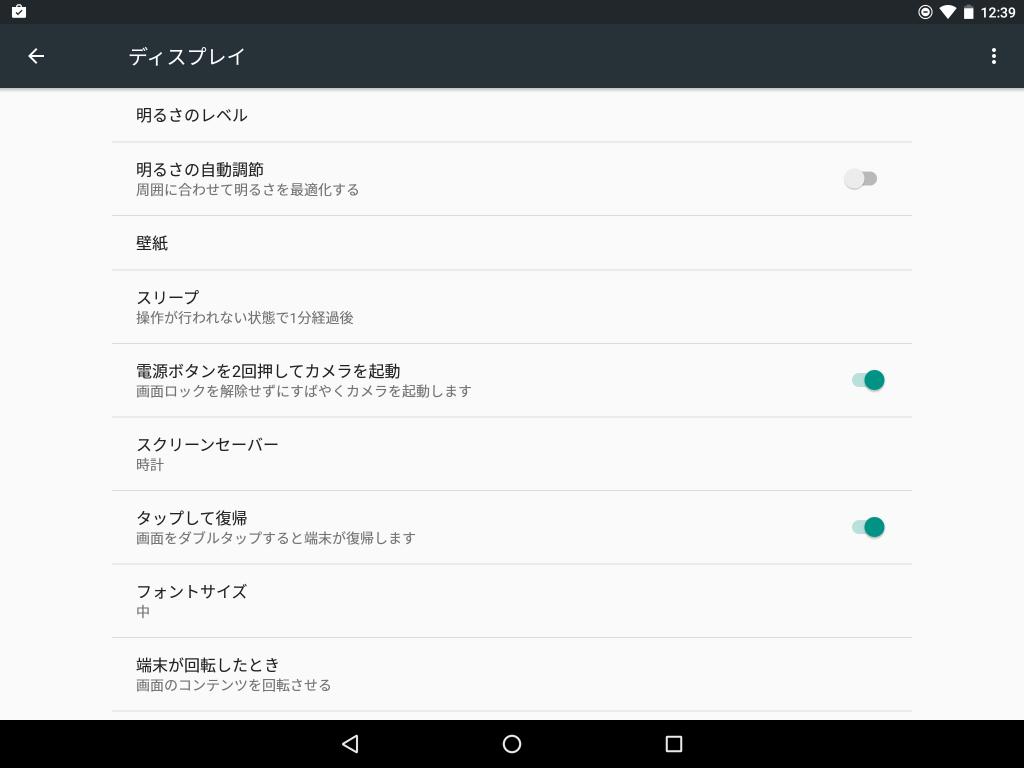 Screenshot_20151212-123924
