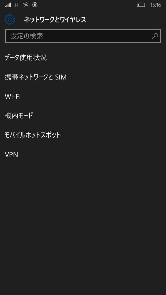 設定→ネットワークとワイヤレス→データ使用状況
