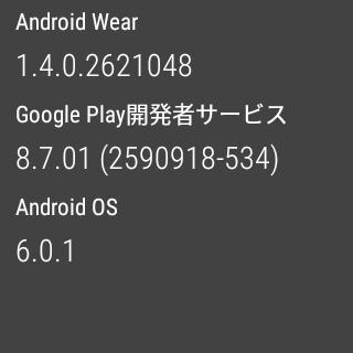 Android Wearのバージョンは1.4