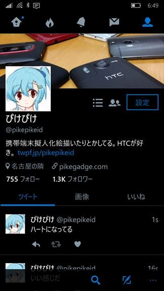 プロフィール画面。